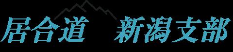 一般財団法人新潟県剣道連盟居合道(夢想神伝流)新潟支部
